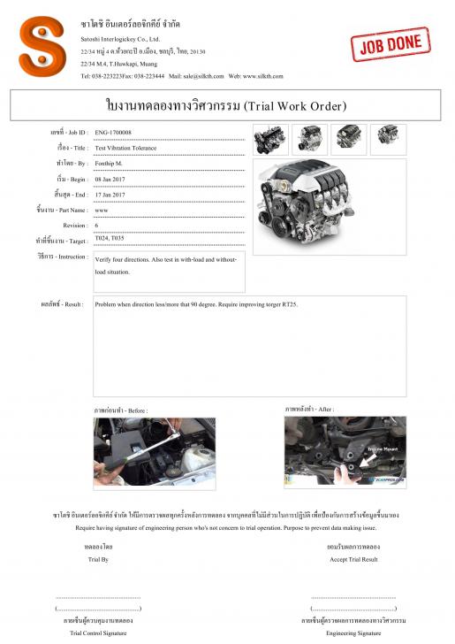 sBOM (โปรแกรม sBOM จัดการระบบข้อมูล วิศวกรรมเครื่องจักร) :