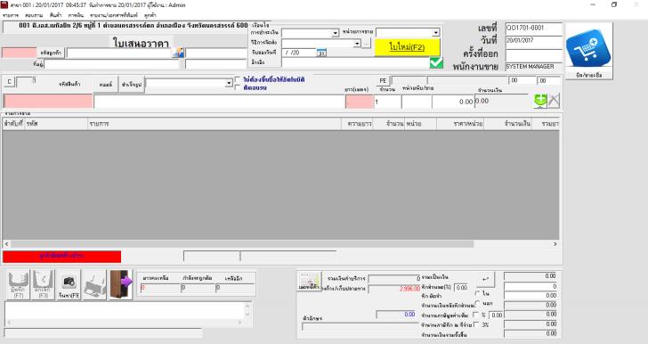 MSMS (โปรแกรม MSMS บริหารจัดการ โรงงานผลิตแผ่นหลังคาเหล็ก) :