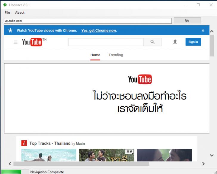 เว็บเบราว์เซอร์ J-Browser
