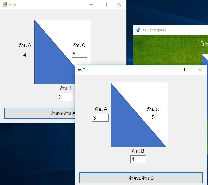 โปรแกรมคำนวณสูตรพีทาโกรัสO-Pythagoras