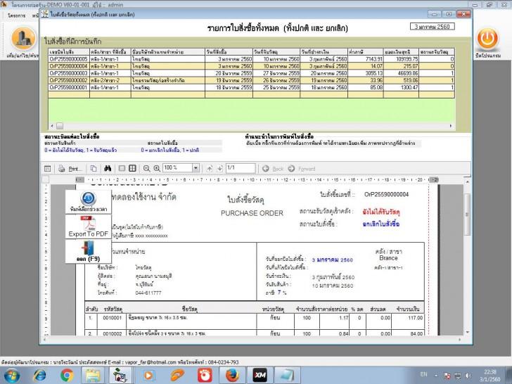 โปรแกรมคำนวณค่าใช้จ่าย งานก่อสร้างConstruction