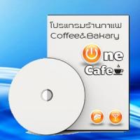 OnePOS Cafe (โปรแกรม OnePOS Cafe ร้านกาแฟ ร้านขนมเบเกอรี่)
