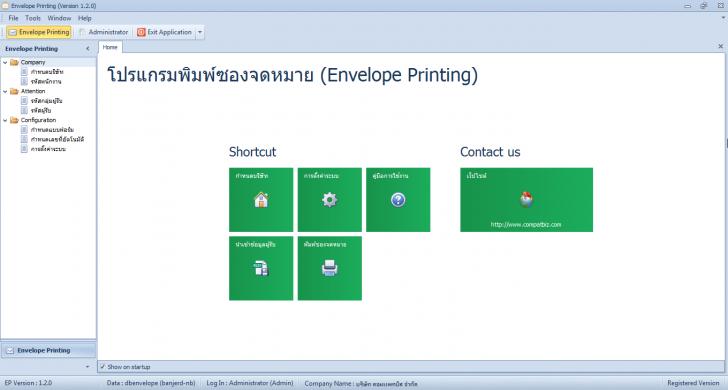 โปรแกรมพิมพ์ซองจดหมาย Envelope Printing