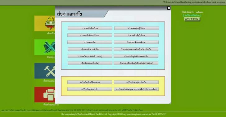 โปรแกรมโรงเรียนธนาคาร SchoolBankSaving
