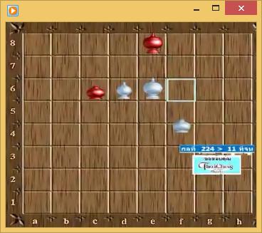 โปรแกรมสอนหมากรุกไทยปลายกระดาน Thai Chess