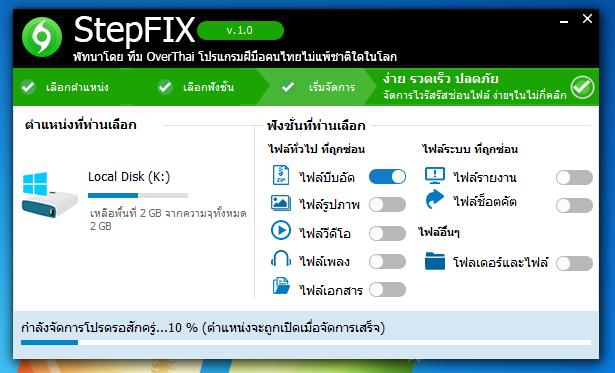 StepFIX (โปรแกรม StepFIX สแกน กำจัดไวรัสซ่อนไฟล์) :