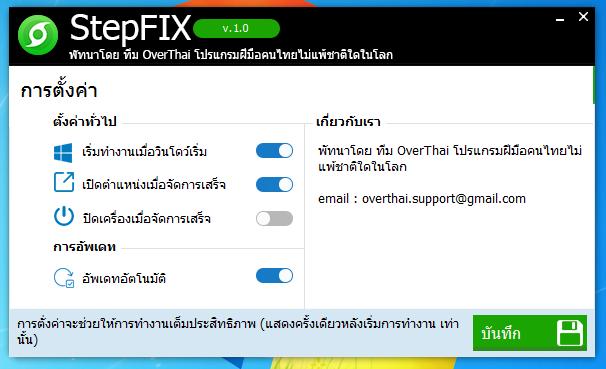 โปรแกรมป้องกันแก้ไวรัสซ่อนไฟล์  StepFIX