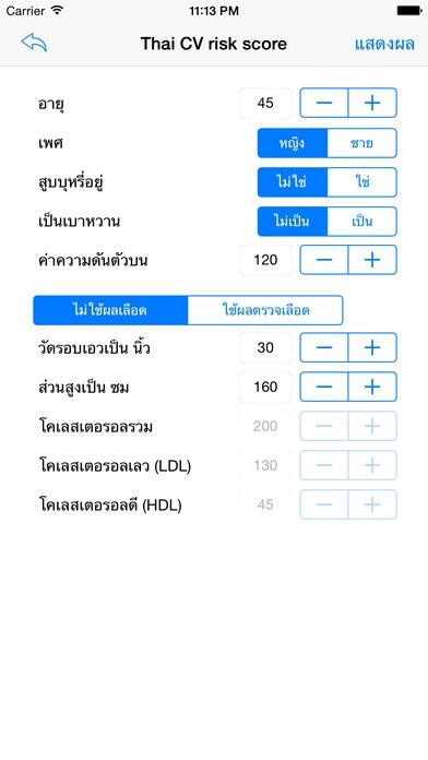 thai cv risk calculator  app  u0e1b u0e23 u0e30 u0e40 u0e21 u0e34 u0e19 u0e04 u0e27 u0e32 u0e21 u0e40 u0e2a u0e35 u0e48 u0e22 u0e07 u0e15 u0e48 u0e2d u0e01 u0e32 u0e23 u0e40 u0e01 u0e34 u0e14