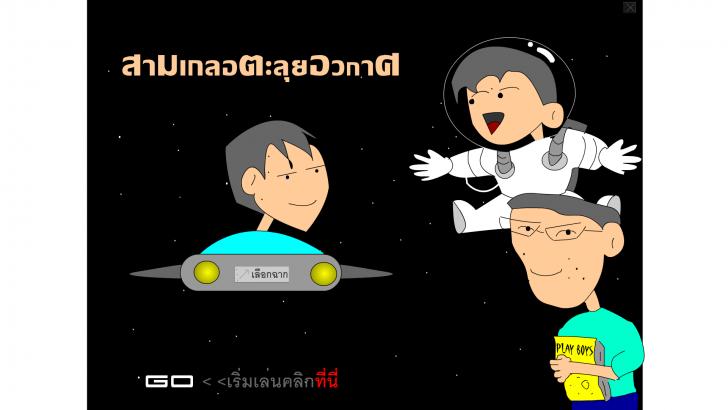 โปรแกรมสื่อการสอน วิทยาศาสตร์ Cartoon Animation