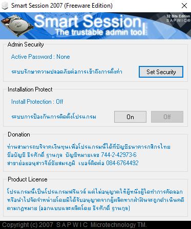 โปรแกรมป้องกันการลงโปรแกรม โดยไม่ขออนุญาติ Smart Session