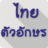 Thai Fonts for FlipFont (App เพิ่มฟอนต์อักษรสวยๆ ลงในเครื่อง Android)