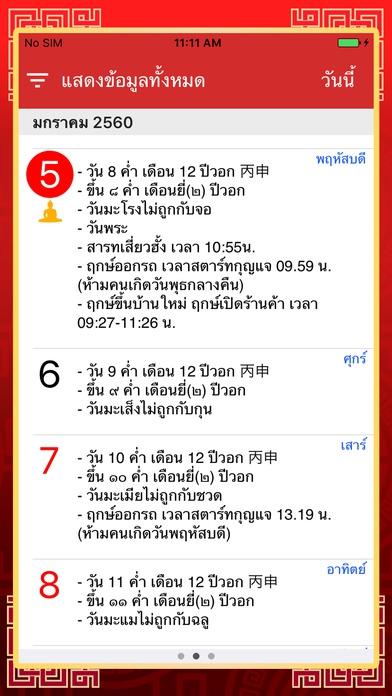 App วันมงคล 2560 ปฏิทิน 2560