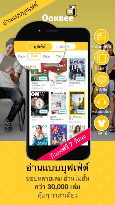 App ร้านหนังสือออนไลน์OOKBEE