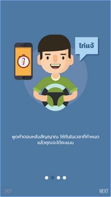 App คำถามแก้ขับรถหลับในWake Up Thailand