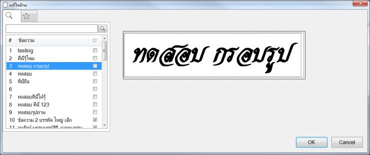 โปรแกรมออกแบบป้าย พิมพ์ป้าย eCard