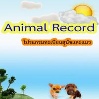 Animal Record (โปรแกรม Animal Record เก็บข้อมูล สัตว์เลี้ยง สุนัข และ แมว)