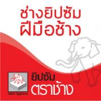 ช่างยิปซัมฝีมือช้าง (App ประมาณการ วัสดุผนังยิปซัม ของผู้รับเหมา)