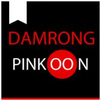 DAMRONG PINKOON (App อ่านหนังสือออนไลน์ จากคุณ ดำรงค์ พิณคุณ นักเขียนชื่อดัง)