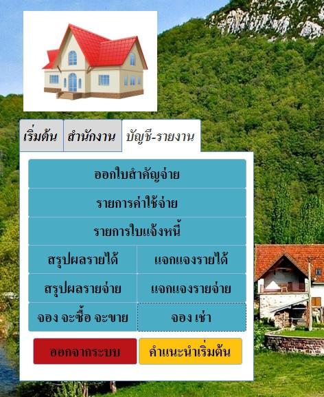 Village2016 (โปรแกรม Village2016 บริหารนิติบุคคล คอนโดมิเนียม หมู่บ้านจัดสรร) :