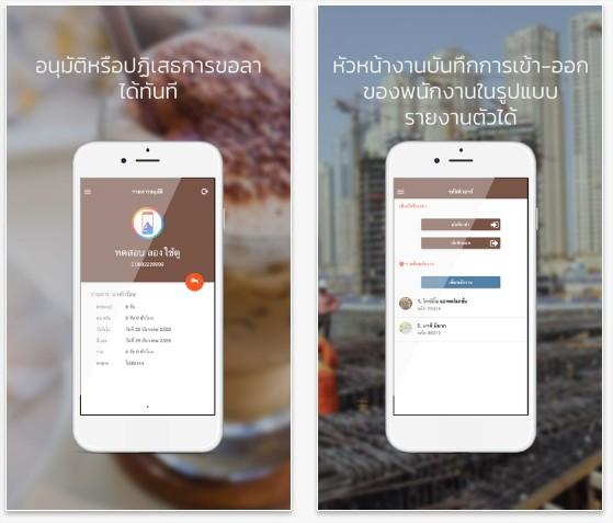 TimeMint (App ตอกบัตร TimeMint ลงเวลาพนักงานฟรี) :