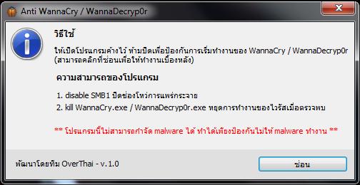 Anti WannaCry (โปรแกรมป้องกันไวรัสเรียกค่าไถ่ WannaCry) :