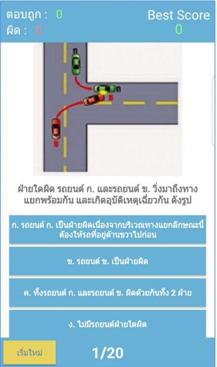App สอบใบขับขี่รถยนต์