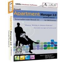Accusoft Apartment Manager (โปรแกรมจัดการ ห้องพัก อพาร์ทเม้นท์)