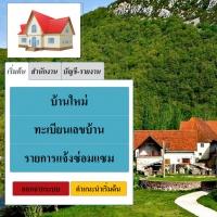 Village2016 (โปรแกรม Village2016 บริหารนิติบุคคล คอนโดมิเนียม หมู่บ้านจัดสรร)