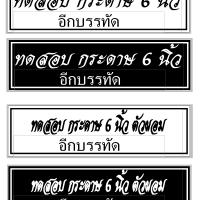 eCard (โปรแกรม eCard พิมพ์ป้ายขนาดใหญ่ ป้ายร้านค้า ป้ายชื่อพวงหรีด ฯลฯ)