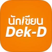 นักเขียน Dek-D (App สำหรับนักเขียนนิยายลง เว็บไซต์เด็กดี)
