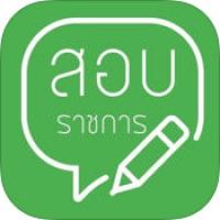 สอบราชการ (App อัพเดตข่าวการสอบราชการ)