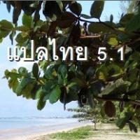 Thai Translator (โปรแกรมแปลภาษา แปลไทย แปลภาษาอังกฤษเป็นไทย)
