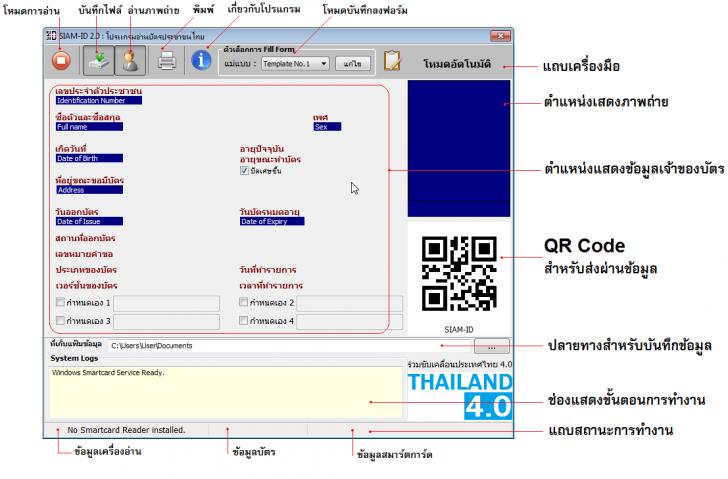 โปรแกรมอ่านบัตรประชาชน Siam ID