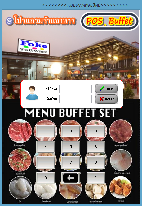 POS Buffet (โปรแกรม POS Buffet ร้านอาหาร หมูกะทะ จิ้มจุ่ม บุฟเฟ่ต์) :