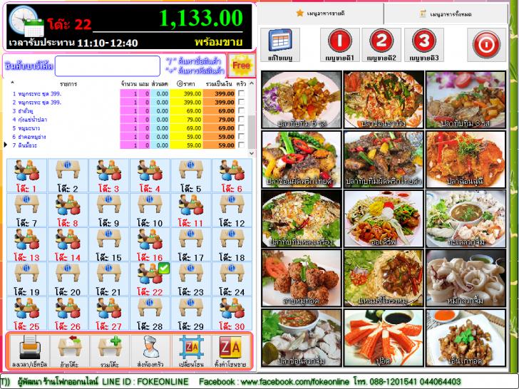 โปรแกรมร้านอาหารหมูกระทะ POS Buffet