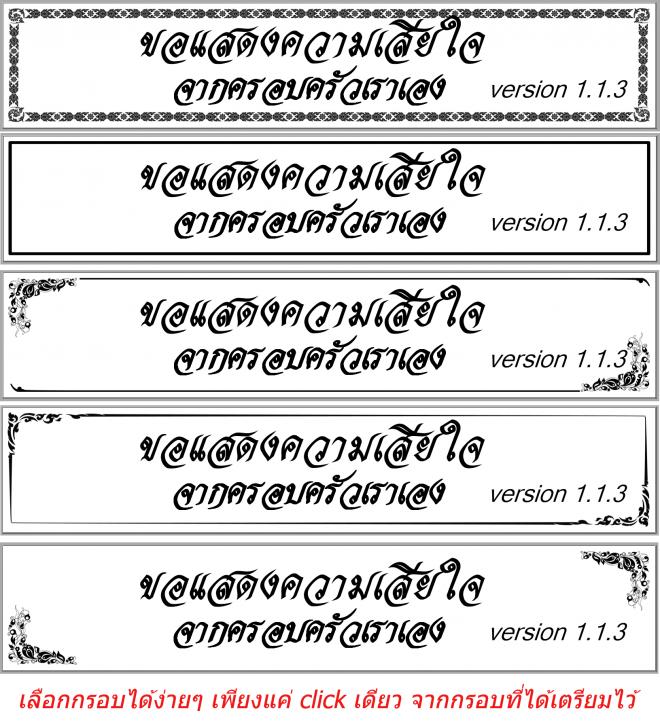 eCard (โปรแกรม eCard พิมพ์ป้ายขนาดใหญ่ ป้ายร้านค้า ป้ายชื่อพวงหรีด ฯลฯ) :