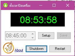 โปรแกรมตั้งเวลาปิดเครื่องShutdownTime