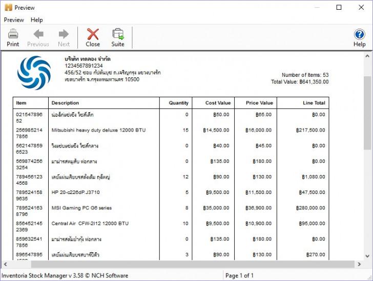 โปรแกรมจัดการคลังสินค้า Inventoria Stock Manager