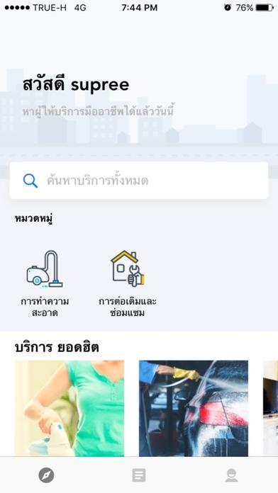 App หาแม่บ้าน หาช่างซ่อมบ้านSeekster