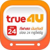 True4U (App ดูกีฬาสด บันเทิงดี ช่อง 24 ทรูโฟร์ยู ฟรี)