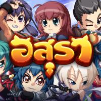 Asura Online (App อสุรา ออนไลน์ เกมส์ MMORPG ฝีมือนักพัฒนาชาวไทย)