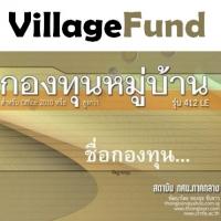 Village Fund - For MS.Access (โปรแกรม บัญชีกองทุนหมู่บ้าน คำนวณดอกเบี้ยลดต้นลดดอก ได้)