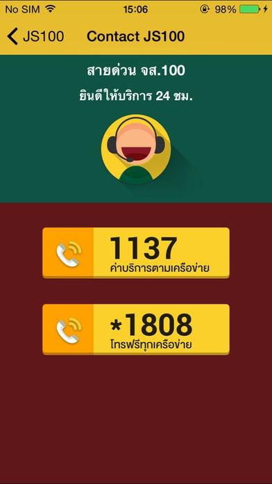 App ข่าวสารการจราจรJS100
