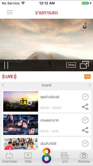 App ดูสด ย้อนหลัง ละคร ข่าว ซีรี่ย์ช่อง CH8