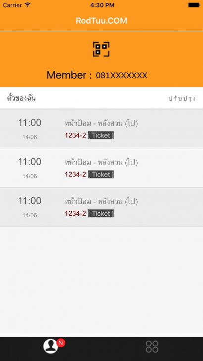 App ซื้อตั๋วโดยสาร รถตู้ รถประจำทาง RodTuu