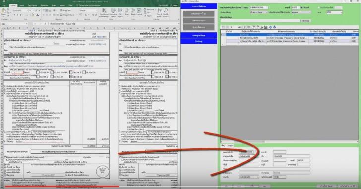 โปรแกรมแปลงไฟล์ Excel ยื่นภาษี D53