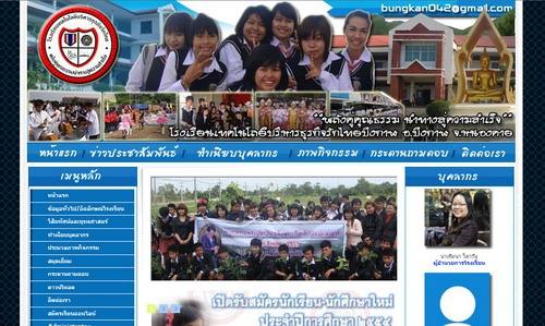 AtomyMaxsite CMS (โปรแกรม AtomyMaxsite CMS ทำเว็บไซต์สำเร็จรูป สำหรับโรงเรียน และองค์กร) :