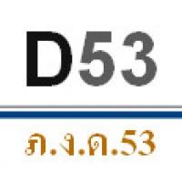 D53 (โปรแกรมแปลงไฟล์ Excel สำหรับยื่นภาษี ภ.ง.ด. 53)