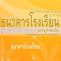 School Bank Management (โปรแกรม ธนาคารโรงเรียน เพื่อโรงเรียน)