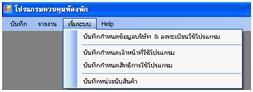 RENT (โปรแกรม RENT จัดการห้องเช่า หอพัก) :